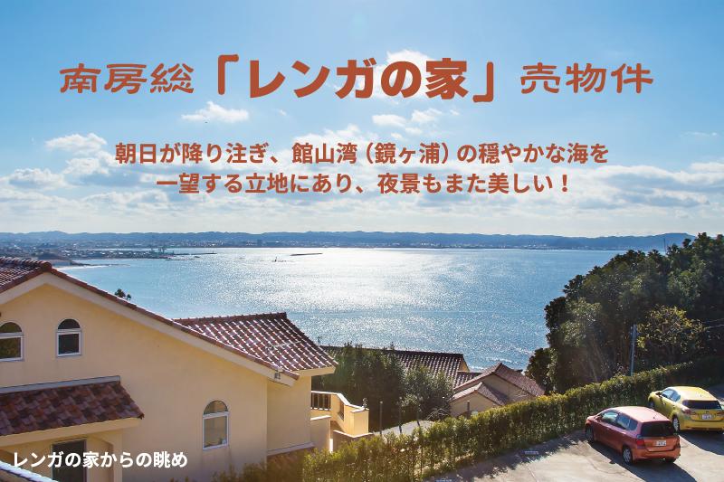 南房総永住型別荘『レンガ積みの家』売却